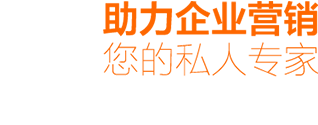 优易网络助力企业营销