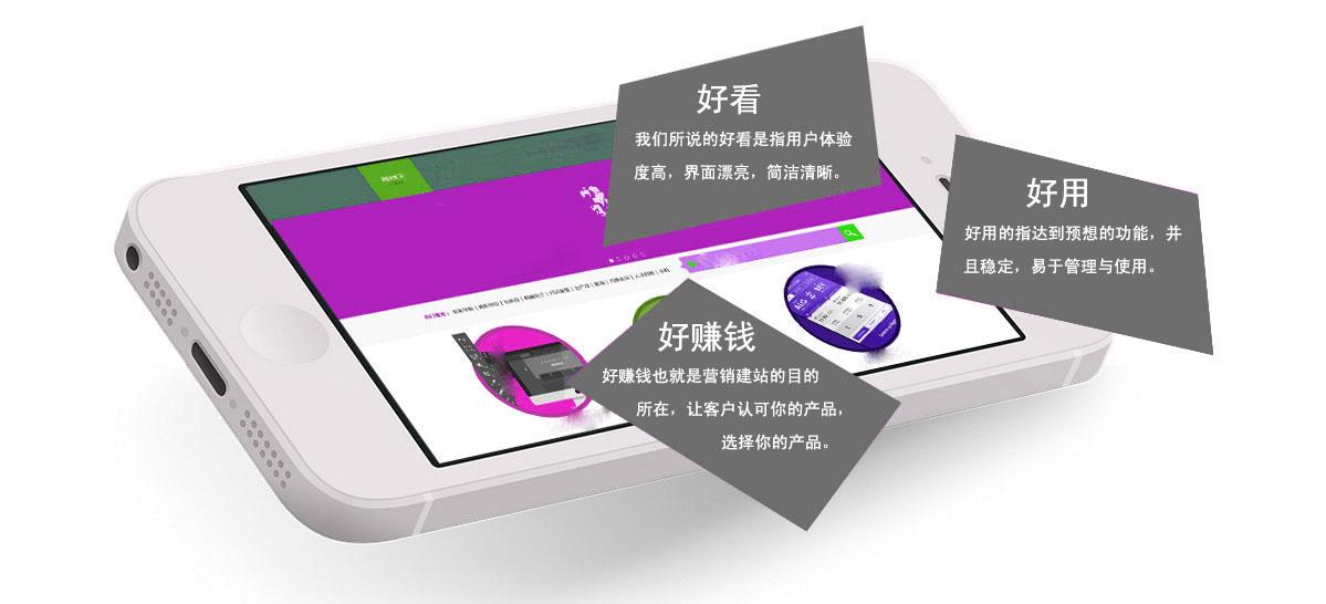 手机网站制作做好这几点可宣传效果好和竞争力上