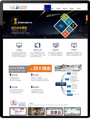 北京宣传网站制作